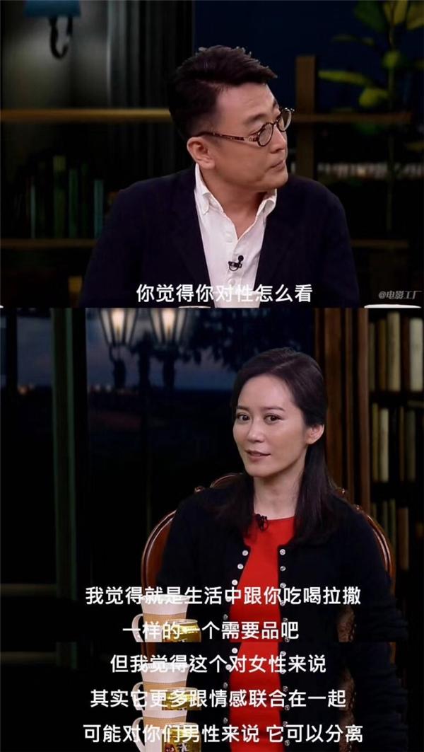 """俞飞鸿谈男女婚姻观不同吸粉 窦文涛冯唐被骂""""直男癌"""""""