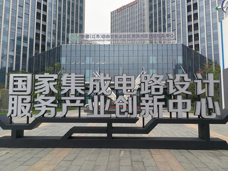中国社科院 集成电路产业②自主创新是发展壮大唯一出路