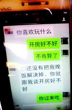 发短信求约会 本文图均为楚天都市报 图