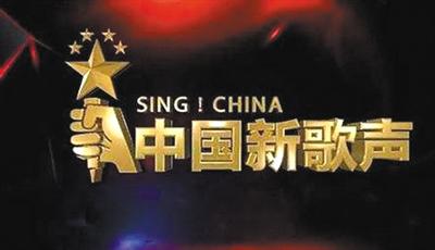《中国好声音》申请复名,不用原LOGO