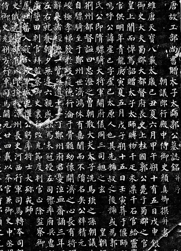 颜真卿早期书法已很少见,张旭惟一墓志楷书作品就更罕见了