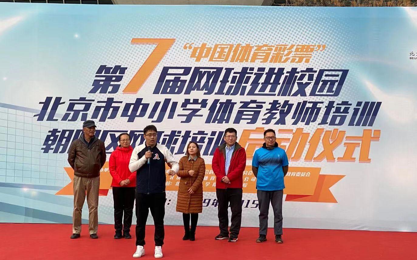 第7届网球进校园运动,百余位体育教员参与培训