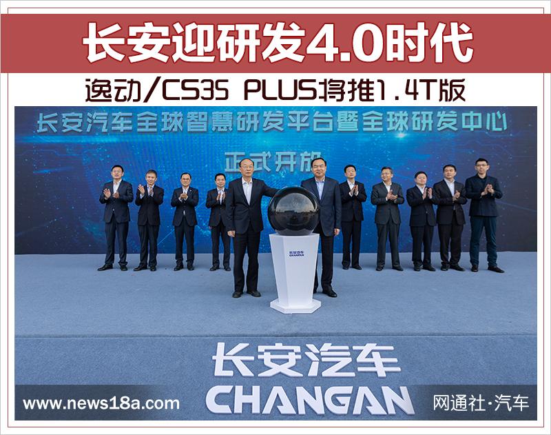 长安迎研发4.0时代 逸动/CS35 PLUS将推1.4T版