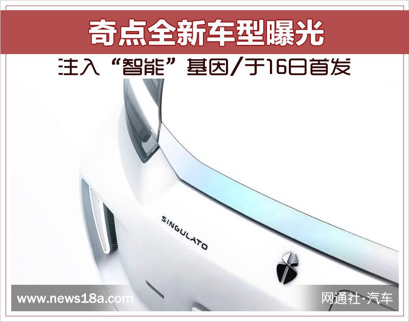 """奇点全新车型曝光 注入""""智能""""基因/于16日首发"""