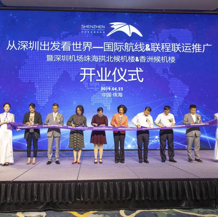 深圳机场第29、30座候机楼珠海启用 每日18班次往返深珠两地