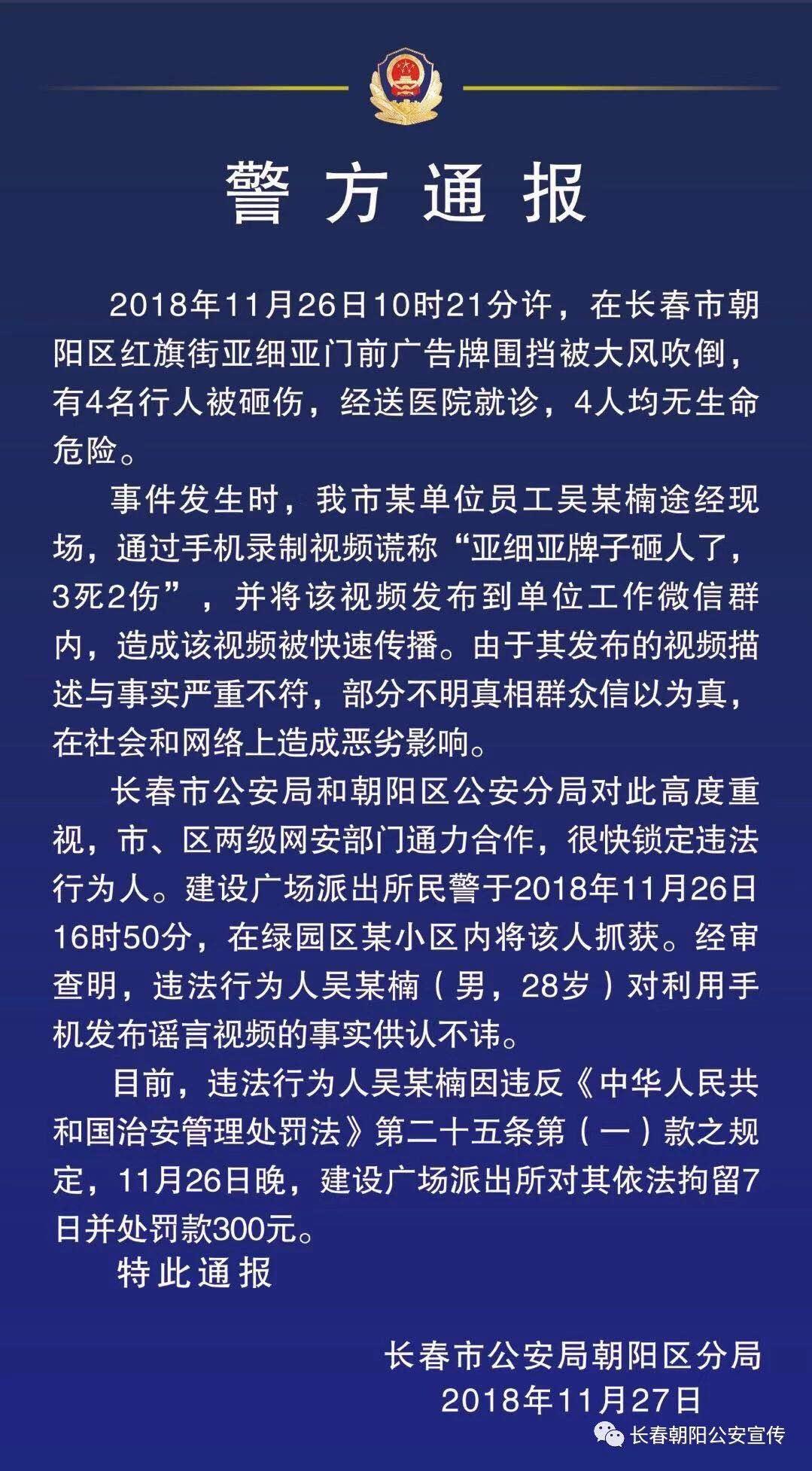 """长春:""""亚细亚牌子砸人了,3死2伤""""造谣者被拘7日"""