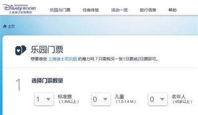 上海迪士尼官网订票页面显示,儿童票以身高为标准。网页截图