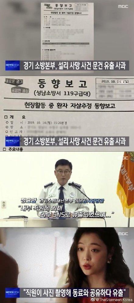 韩女星雪莉出殡 雪莉葬礼不公开原因 雪莉死亡报告遭泄露两名责任人被免职