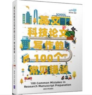 意得辑携手清华大学出版社:《英文科技论文写作的100个常见错误》 | 美通社