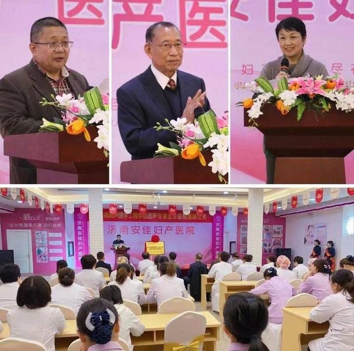 安佳妇产被授予山东省超声医学工程学会超声专家会诊医院