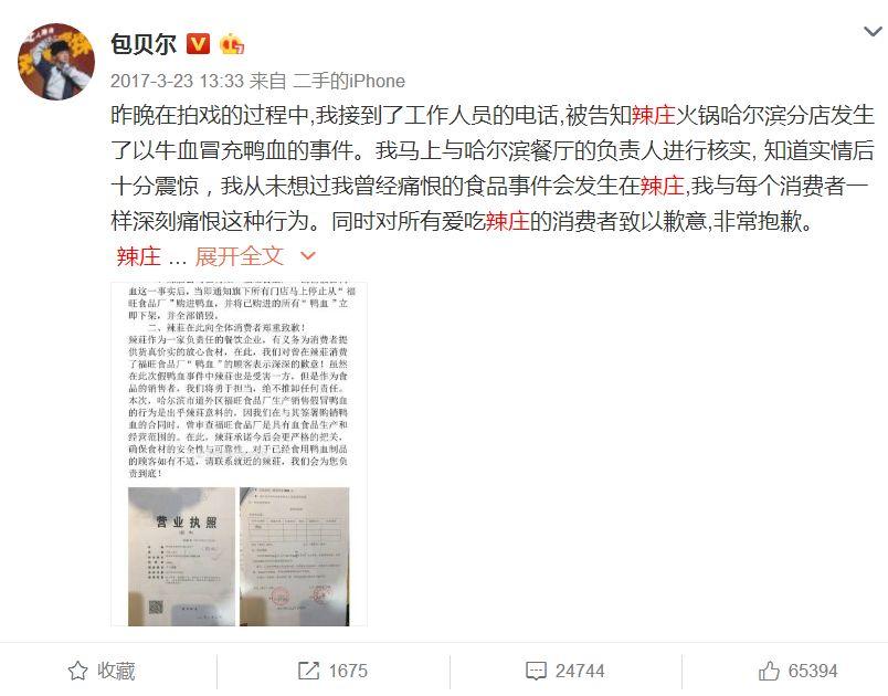 ▲包贝尔在微博道歉截图