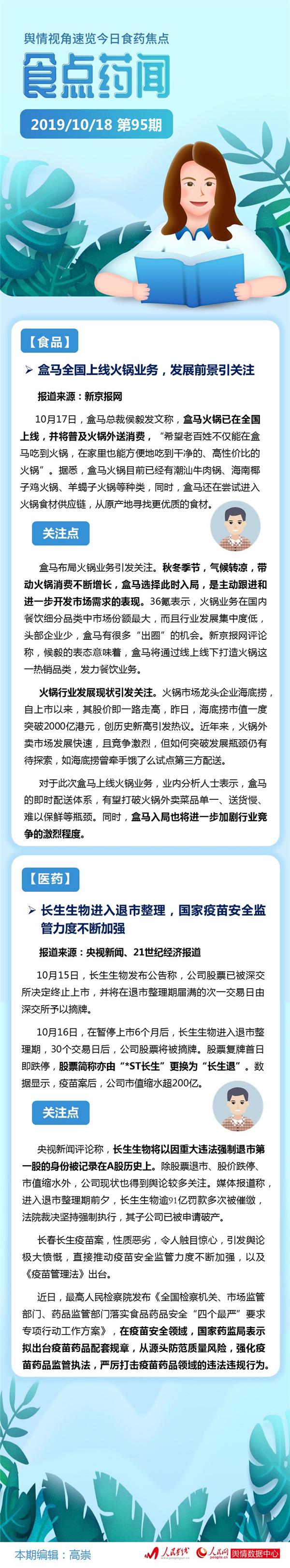 食药舆情观察:盒马鲜生卖火锅,原因、前景引关注