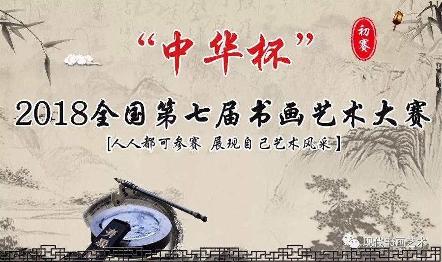 中国手绘艺术设计大赛报名