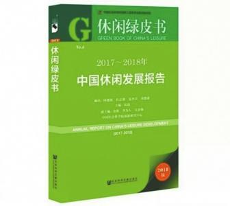 《休闲绿皮书:2017-2018年中国休闲发展报告》