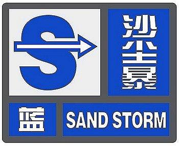 北方10省区市今有扬沙或浮尘 北京pm10浓度已超1000