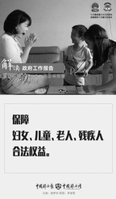 《中国妇女报》:唱响两会巾帼之声