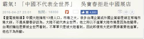 """此为台媒报道截图 图中""""中国""""应为""""大陆"""""""