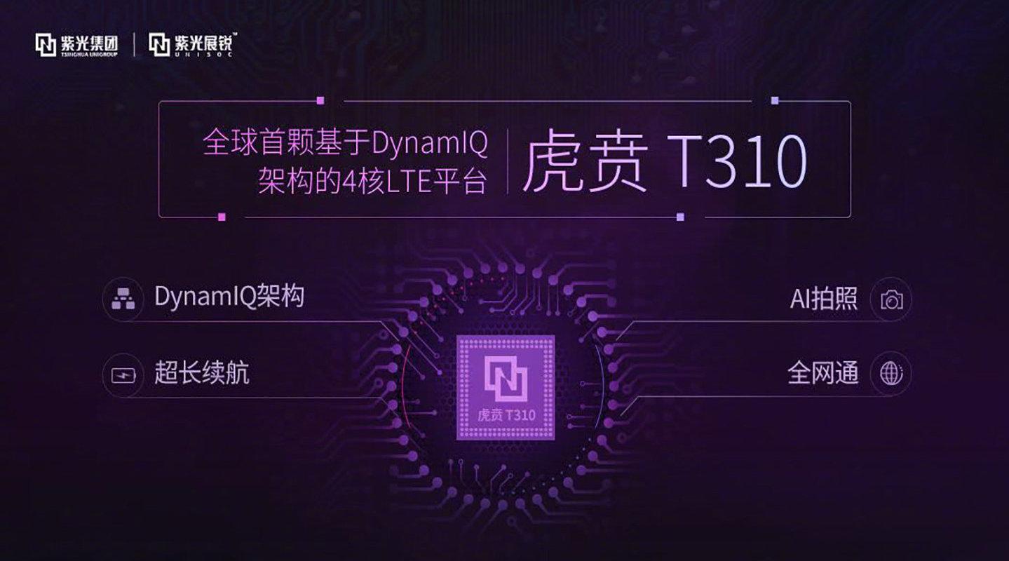 最近,紫光锐展推出了名为虎贲T710的智能芯片,更厉害的是