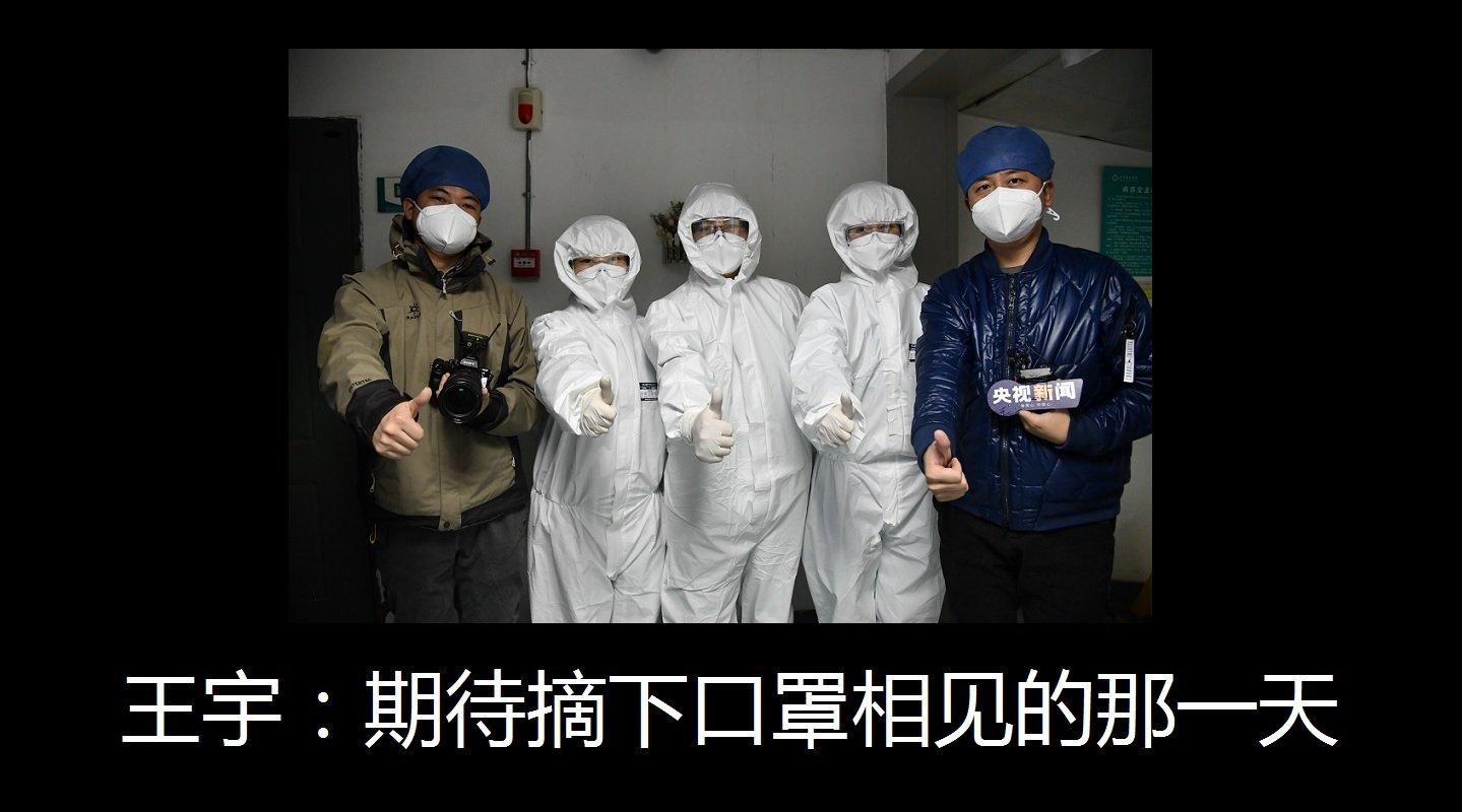 王宇:期待摘下口罩相见的那一天
