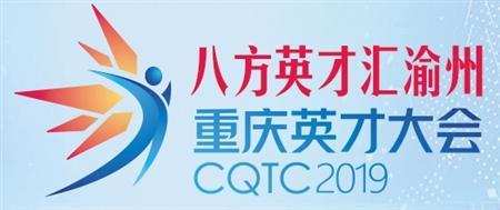 重庆国际生物城再添7个项目签约落户
