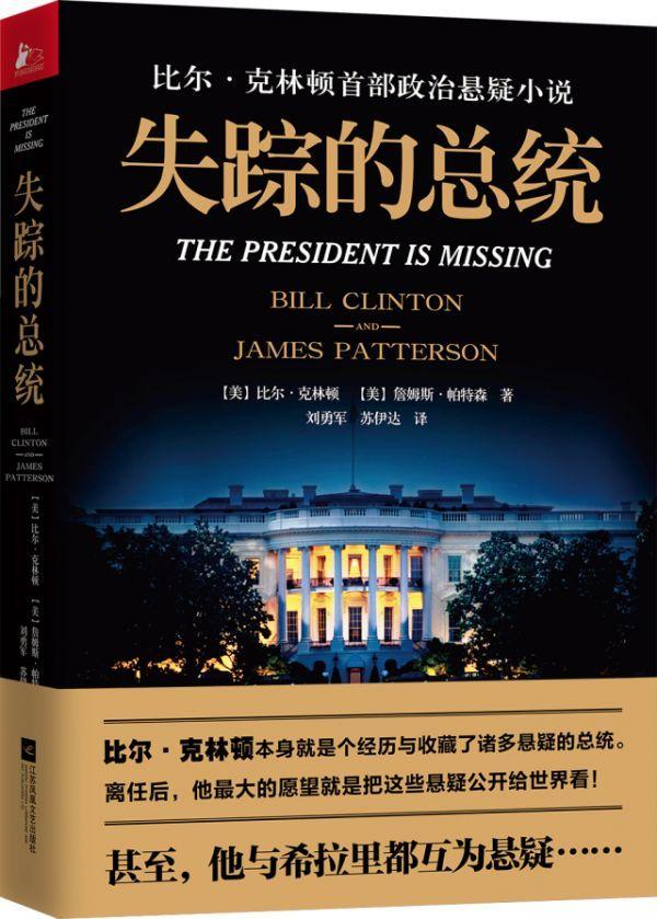 克林顿最近写了本小说,大家都在里面挖特朗普