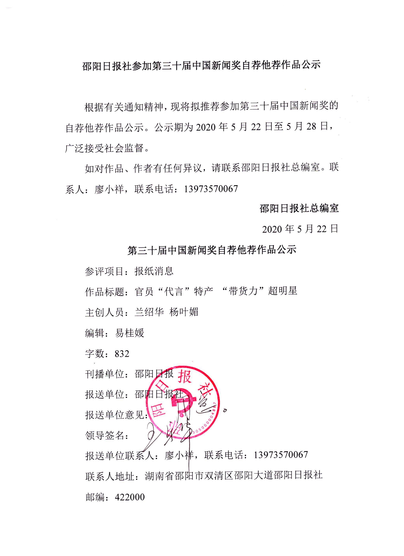 邵阳日报社参加第三十届中国新闻奖自荐他荐作品公示