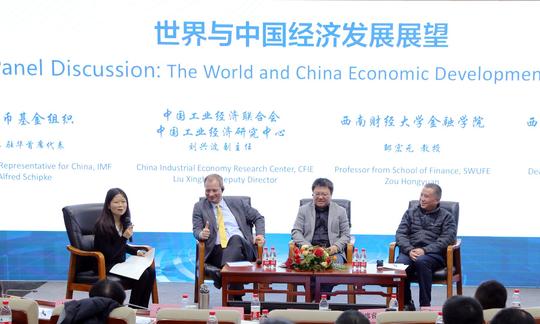 国际货币基金组织(IMF) 首次在蓉发布2019《世界经济展望报告》