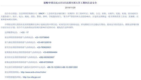 12月5日法国全国大罢工 中国驻法大使馆提醒公民注意安全
