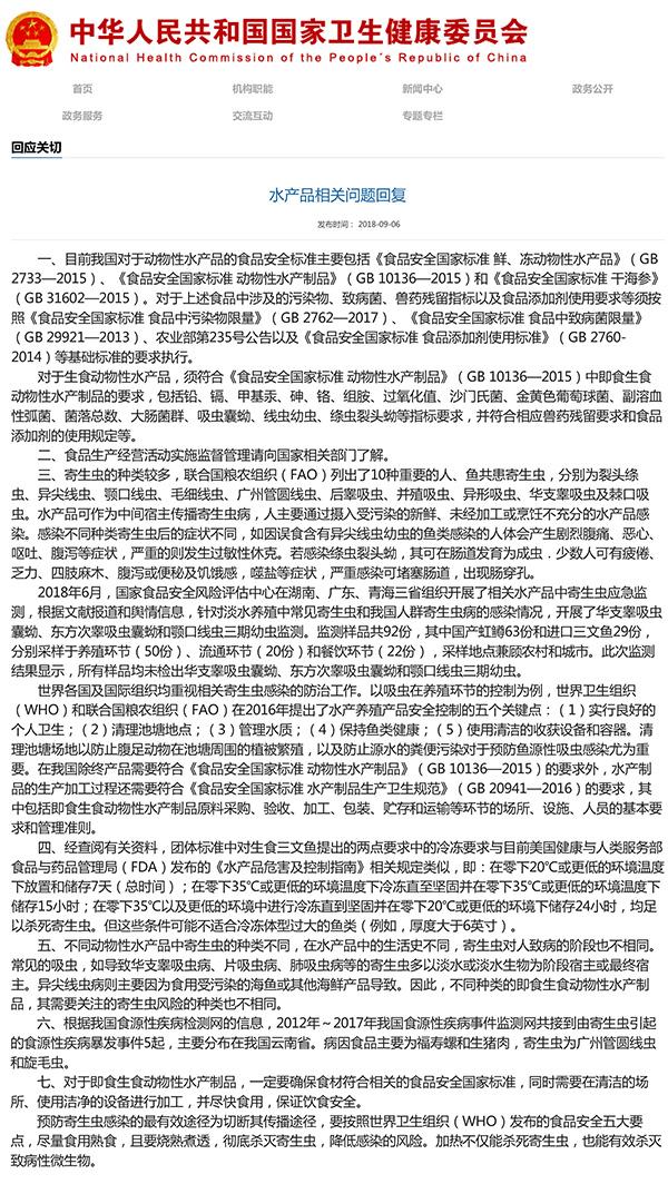 卫健委发文称国产虹鳟未检出寄生虫 一天后文章删除