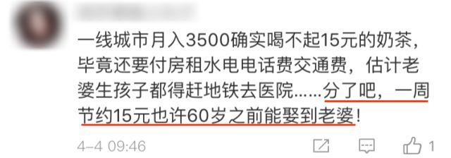 """""""月薪3500,女友每次约会都喝15元的奶茶太奢侈"""