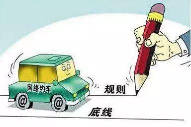 交通部:网约车等互联网交通企业莫把约谈当耳旁风刘易阳童佳倩