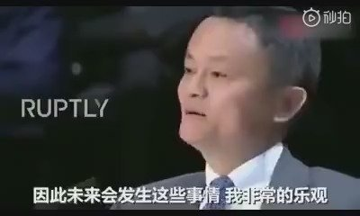马云的一次演讲,把总统、总理、首相,学者(诺奖级别