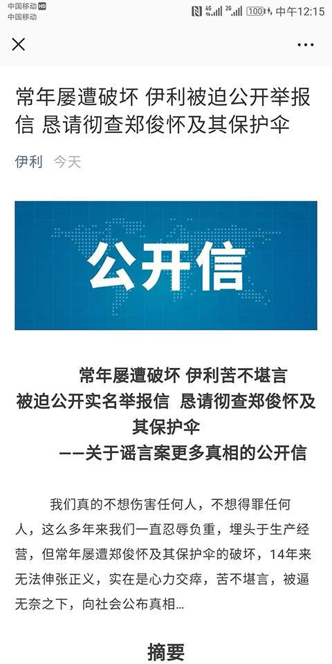 伊利发公开信指控前董事长郑俊怀:已向巡视组举报