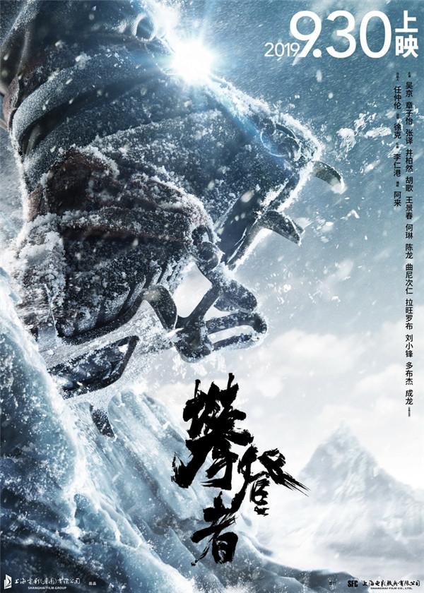 电影《攀登者》杀青 定档9.30