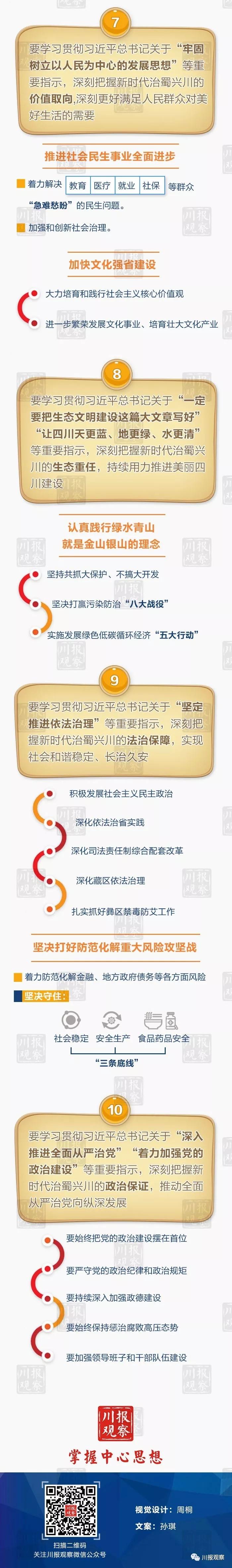 划重点!速读四川省委十一届三次全会公报,搜狗02kkk