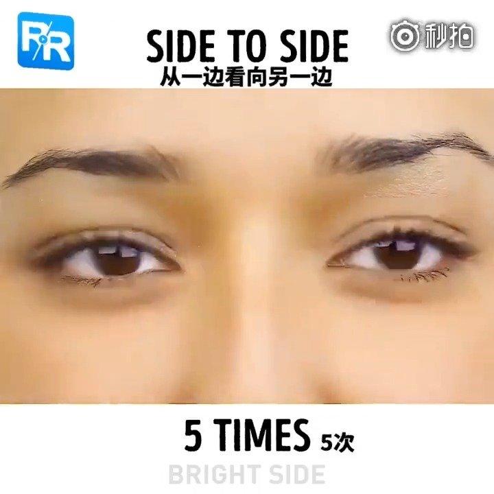 很实用的视力强化教程。1天15分钟,坚持2个月,缓解眼睛疲劳