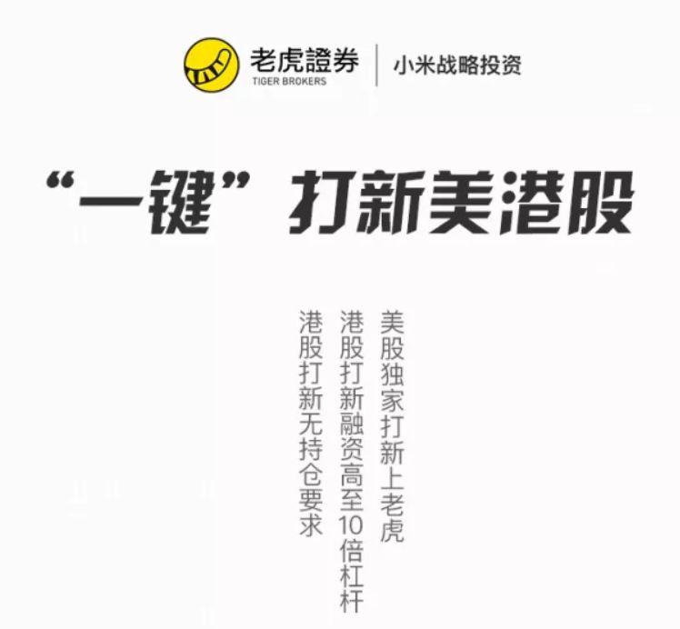 七问七答解读小米打新 港股再迎中资股上市潮图片 28618 748x692
