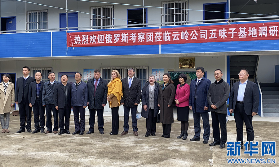 俄罗斯(莫斯科)中国传统医学实践发展中心来陕进行药材调研