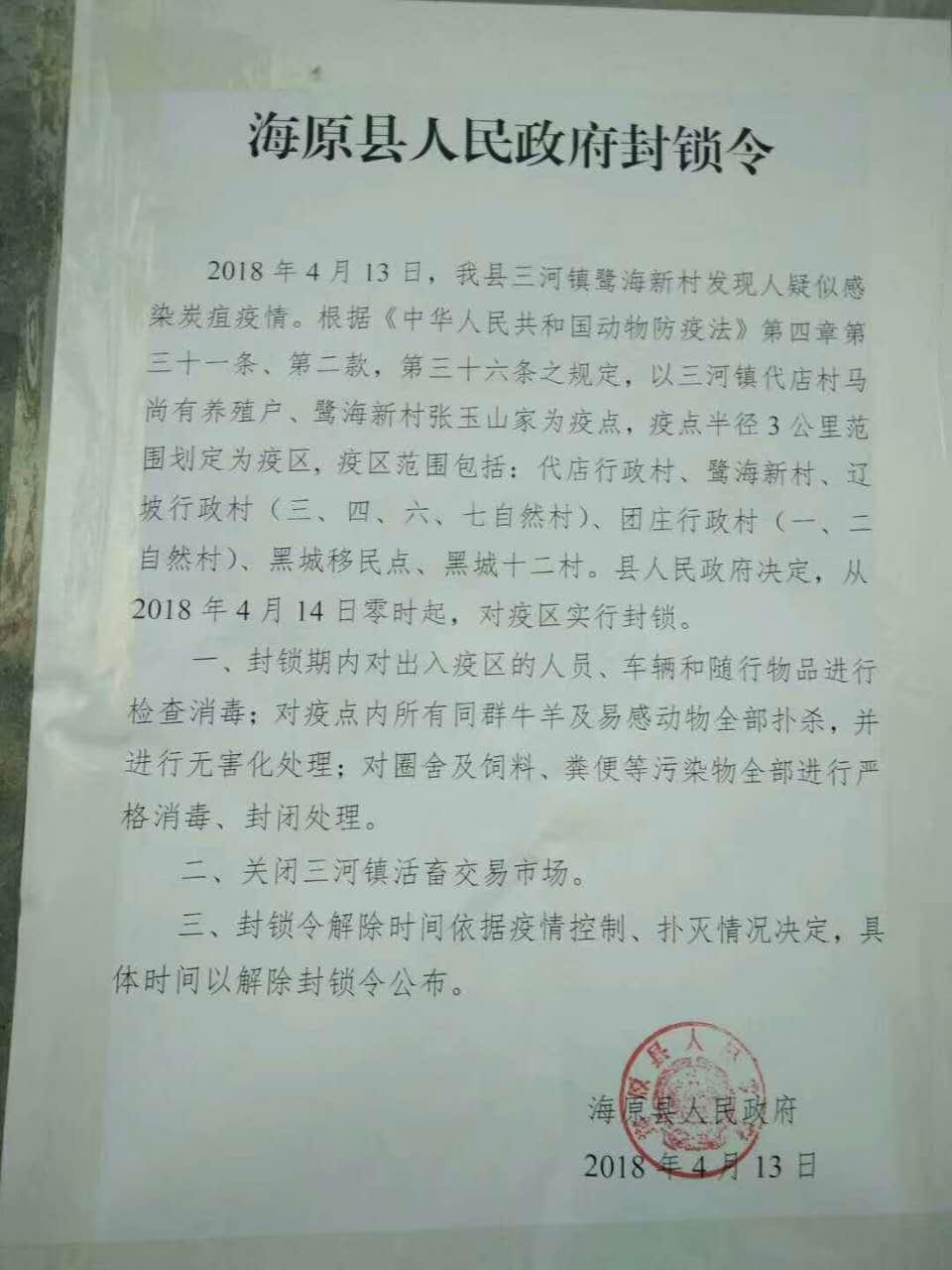 宁夏海原县发生3例皮肤炭疽病例 1例死亡龅牙图片
