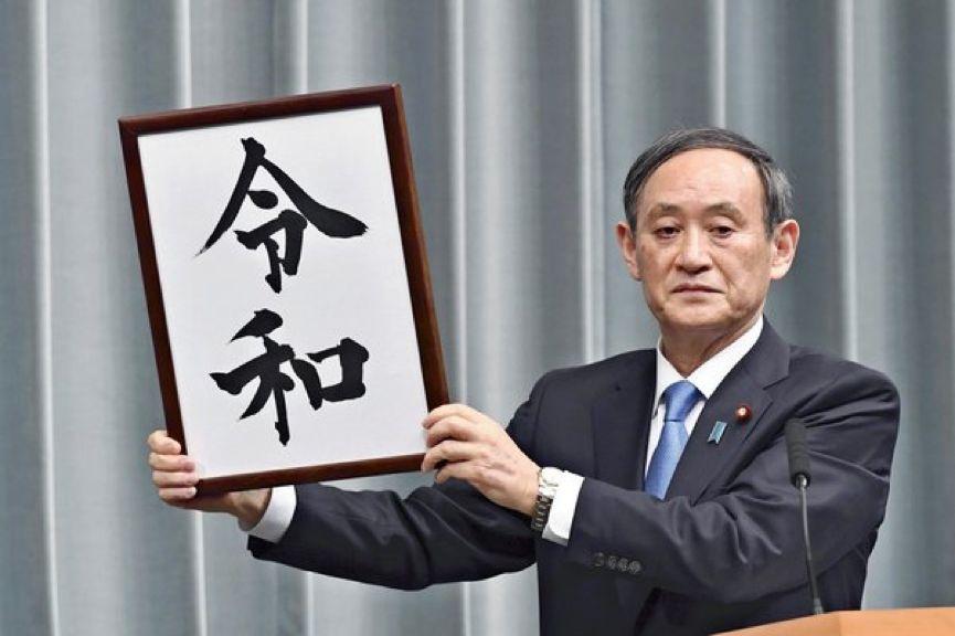 换得了的日本年号,换不了的丰田世纪
