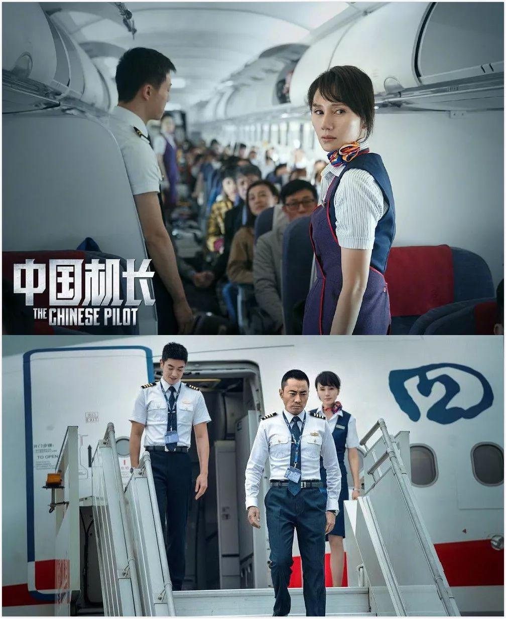 电影《中国机长》剧照,飞机内外部相关景象