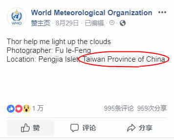 "WMO在社交网站为摄影作品标注""中国台湾省""(Facebook截图)"