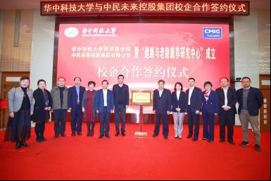 中民投旗下中民未来与华中大同济医学院启动战略合作