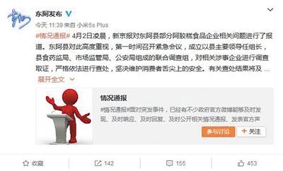 昨日,东阿县官方微博对新京报调查报道做出回应。微博截图