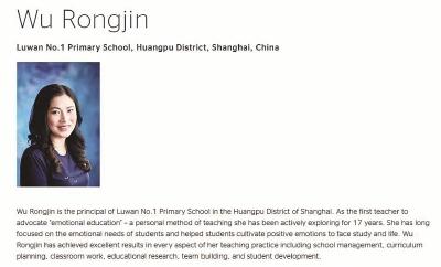 """上海教师吴蓉瑾入围""""全球教师奖""""成为今年唯一上榜中国教师,该奖有""""诺贝尔教学奖""""之称"""
