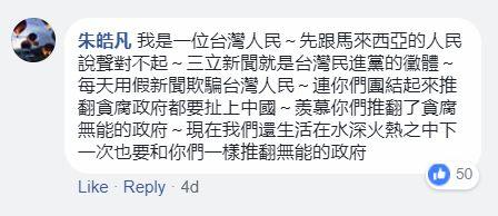 """""""独媒""""挑拨马来华人与大陆关系 反被骂的道歉"""