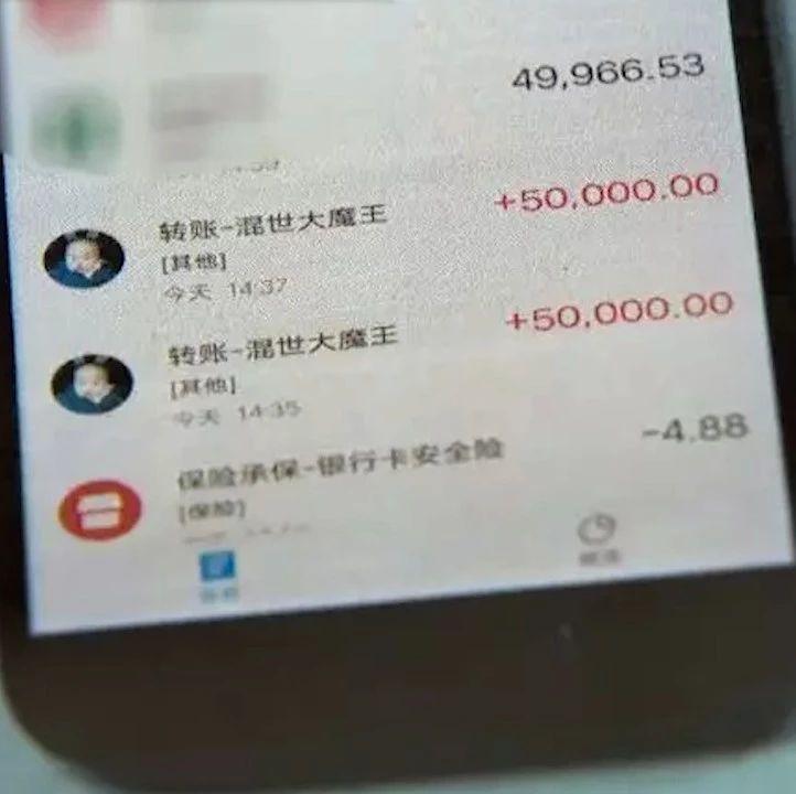 被骗了6600,账户却多出10万?