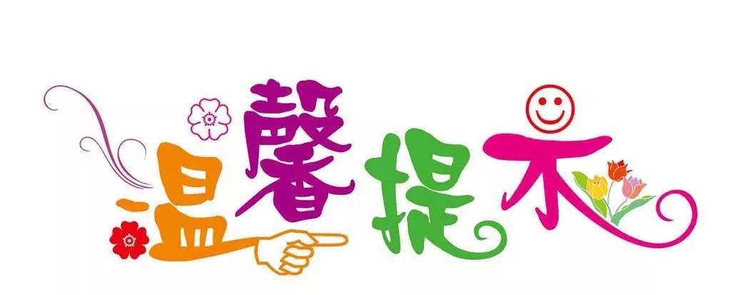 幼儿园中秋节放假通知+温馨提示+幼儿食用月饼小禁忌!图片