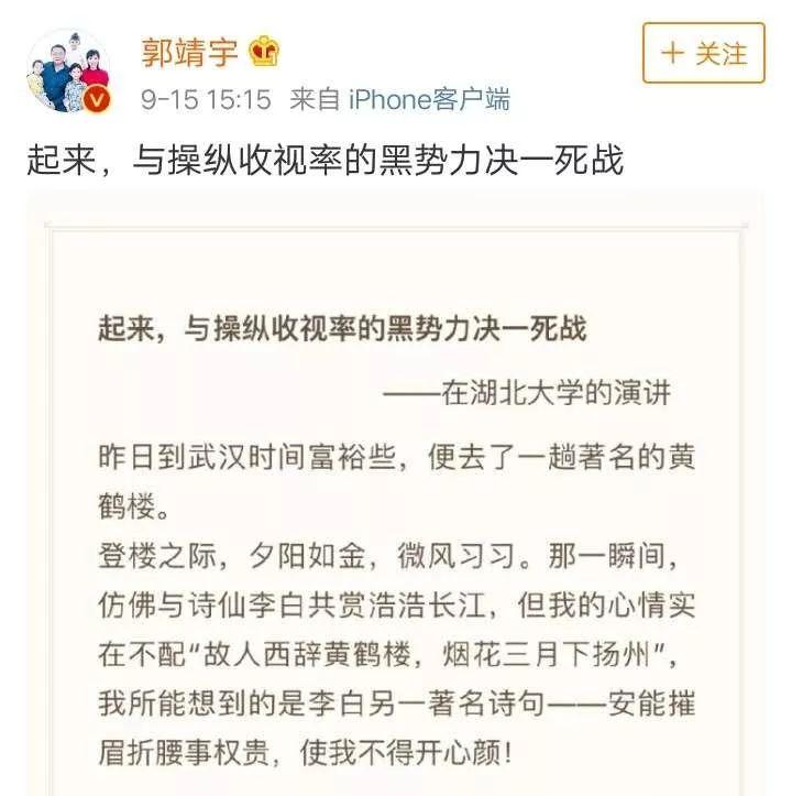 """电视剧导演郭靖宇实名举报其执导的电视剧遭遇收视率""""黑幕"""""""