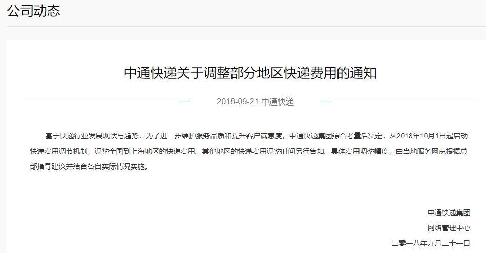 图片来源:中通快递官网